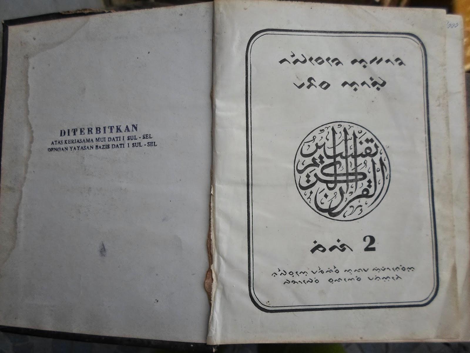 Naskah Bugis Tafsir Al Qur An Dalam Bahasa Bugis
