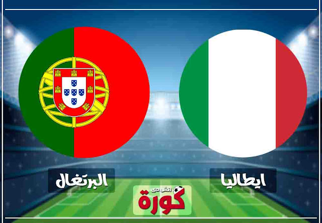 بث مباشر مباراة ايطاليا والبرتغال