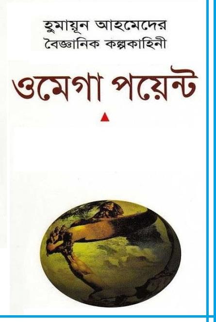 priyotomeshu by humayun ahmed pdf