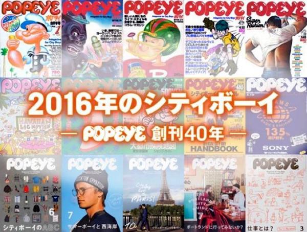 2016popeye