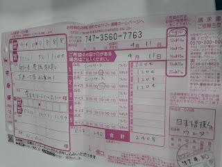 formulir kuroneko yamato