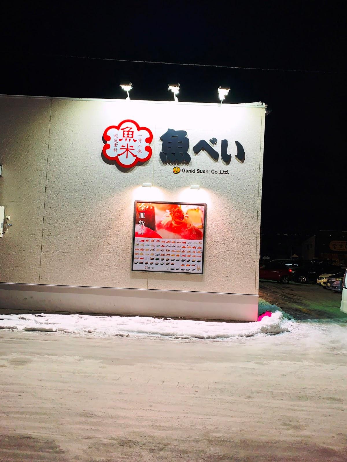 UOBEI 魚米(東光店)