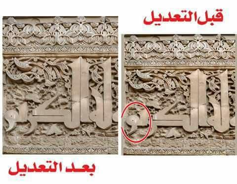 خطاء المرممين في جامع السلطان حسن