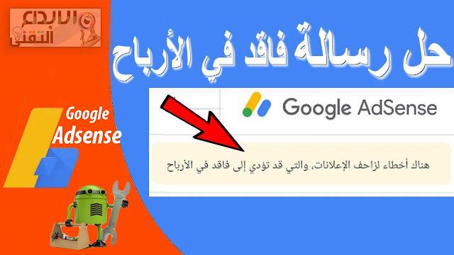 هناك اخطاء لزاحف الاعلانات والتي قد تؤدي الي فاقد في الارباح - التخلص من هذه الرسالة داخل حسابك فى جوجل ادسنس