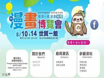 漫畫博覽會2017