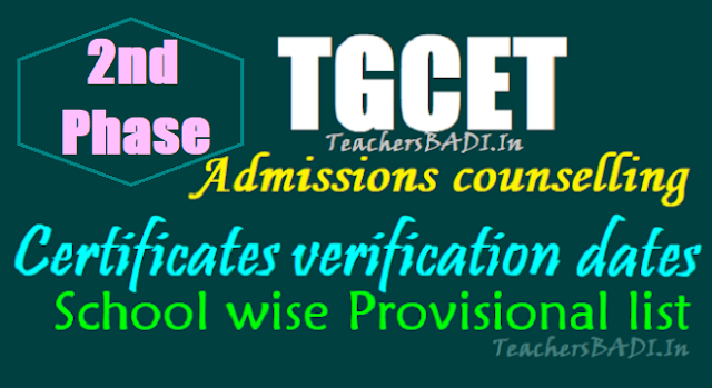 TGCET 2017 2nd phase Admissions counselling, Certificates verification dates, School wise Provisional list,TGCET Results,TG Gurukul CET, Telangana Gurukul CET