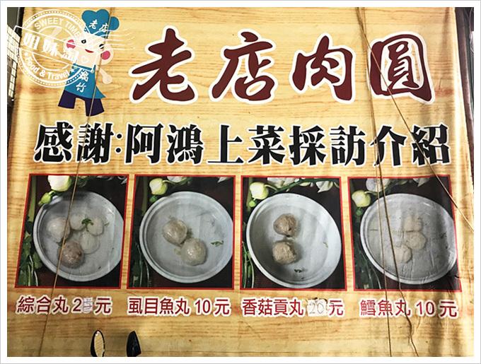 瑞竹肉圓-高雄美食推薦小吃