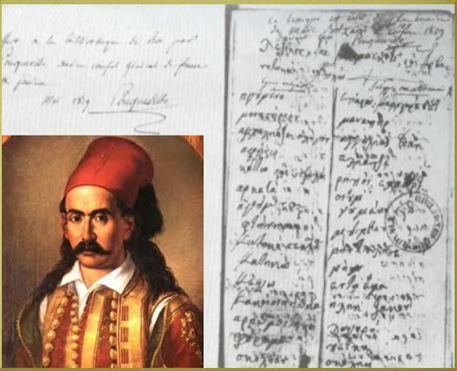 Γιατί ο Σουλιώτης Μάρκος Μπότσαρης έγραψε το ελληνοαρβανίτικο γλωσσάριο