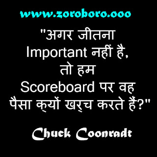 50 Winning Motivational Quotes In Hindi. Victory Thought In Hindi,50 Winning Inspirational Quotes In Hindi,Encouragement and Inspirational Hindi Quotes Positive Hindi Quotes,Winning Daily Hindi Motivation,  Winning Uplifting, and  Hindi  Inspiration Saying,Victory Hindi Motivational & Inspirational Quotes Good Positive & Encouragement Thought.,motivational quotes in hindi for students,hindi quotes about life and love,hindi quotes in english,motivational quotes  in hindi with pictures,truth of life quotes in hindi,personality quotes in hindi,motivational quotes in hindi motivational quotes in hindi,Hindi inspirational quotes in Hindi ,Hindi motivational quotes in Hindi,Hindi positive quotes in Hindi ,Hindi inspirational sayings in Hindi ,Hindi encouraging quotes in Hindi ,Hindi best quotes,inspirational messages Hindi ,Hindi famous quote,Hindi uplifting quotes,Hindi motivational words,motivational thoughts in Hindi ,motivational quotes for work,inspirational words in Hindi ,inspirational quotes on life in Hindi daily inspirational quotes Hindi,motivational messages,success quotes Hindi ,good quotes,best motivational quotes Hindi ,positive life quotes Hindi,daily quotesbest inspirational quotes Hindi,inspirational quotes daily Hindi,motivational speech Hindi,motivational sayings Hindi,motivational quotes about life Hindi,motivational quotes of  the day Hindi,daily motivational quotes in Hindi,inspired quotes in Hindi,inspirational in Hindi,positive quotes for the day in Hindi,inspirational quotations  in Hindi ,famous inspirational quotes  in Hindi ,inspirational sayings about life in Hindi ,inspirational thoughts in Hindi ,motivational phrases  in Hindi ,best quotes about life,inspirational quotes for work  in Hindi ,short motivational quotes  in Hindi ,daily positive quotes,motivational quotes for success famous motivational quotes in Hindi,good motivational quotes in Hindi,great inspirational quotes in Hindi,positive inspirational quotes,most inspirational quotes i