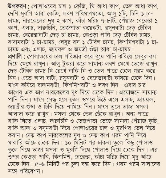 Bangladeshi recipe bangla recipe bangladeshi food recipe bangladeshi recipe narkel dudhe morog polao forumfinder Choice Image