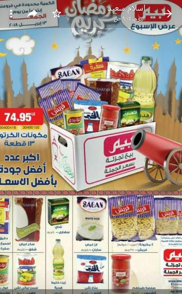 عروض بيم ماركت مصر BIM Market Offers 2018 كرتونة رمضان كاملة يوم الجمعه 13 أبريل