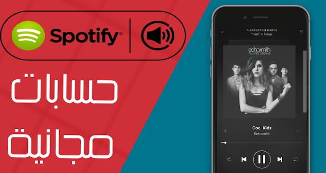 حسابات سبوتيفاي مجانا - Spotify premium free