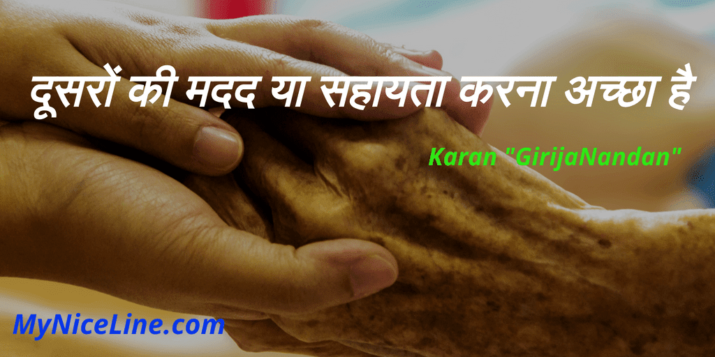 short story on helping others in hindi