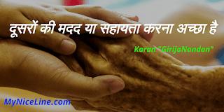 दूसरों की मदद या सहायता करने पर प्रेरणादायक हिंदी स्टोरी, inspirational hindi story on helping others with moral