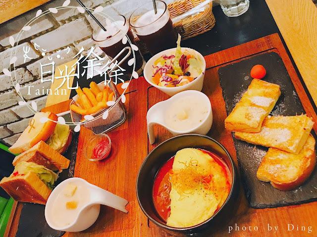 【台南中西區】日光徐徐,適合聚會的平價輕食早午餐