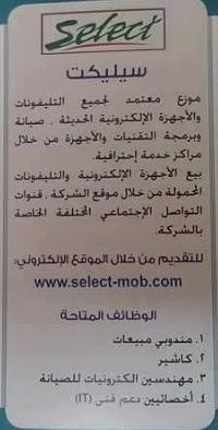 وظائف شاغرة فى شركة سيليكت موبايل للهواتف فى مصر 2018