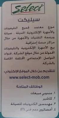 وظائف شاغرة فى شركة سيليكت موبايل للهواتف فى مصر 2019