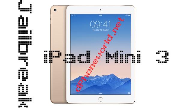 Come fare Jailbreak iPad Mini 3 | Guida Pc e Mac
