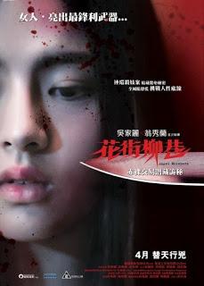 Angel Whispers (2015) [ใหม่ฮ่องกง 18+]