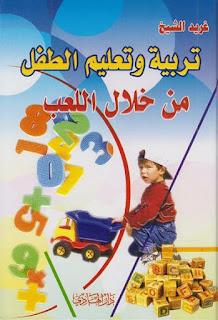 تربية وتعليم الطفل من خلال اللعب ـ غريد الشيخ