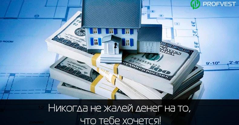 Недвижимость как инвестиционный инструмент