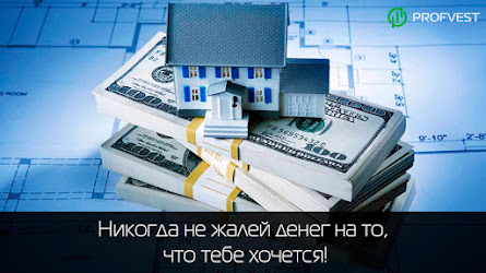 Инвестиции в недвижимость: перспективность и подводные камни
