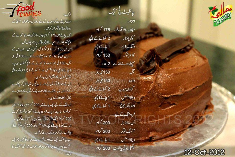 Cake Topping Recipes In Urdu: Food Diaries: Chocolate Fudge Cake