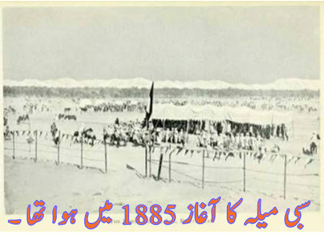 Sibi Mela First held in 1885