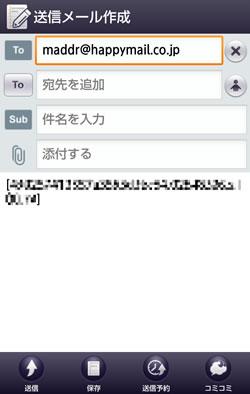 メール作成画面のハッピーメール