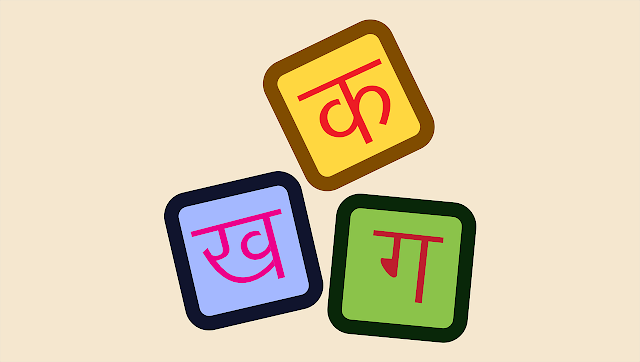 Cara Berbicara Bahasa Hindi Dengan Metode Yang Mudah Bagi Pemula