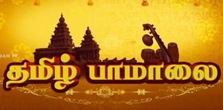 Tamizh Maalai | Tamil New Year Special 14-04-2018 Puthuyugam Tv