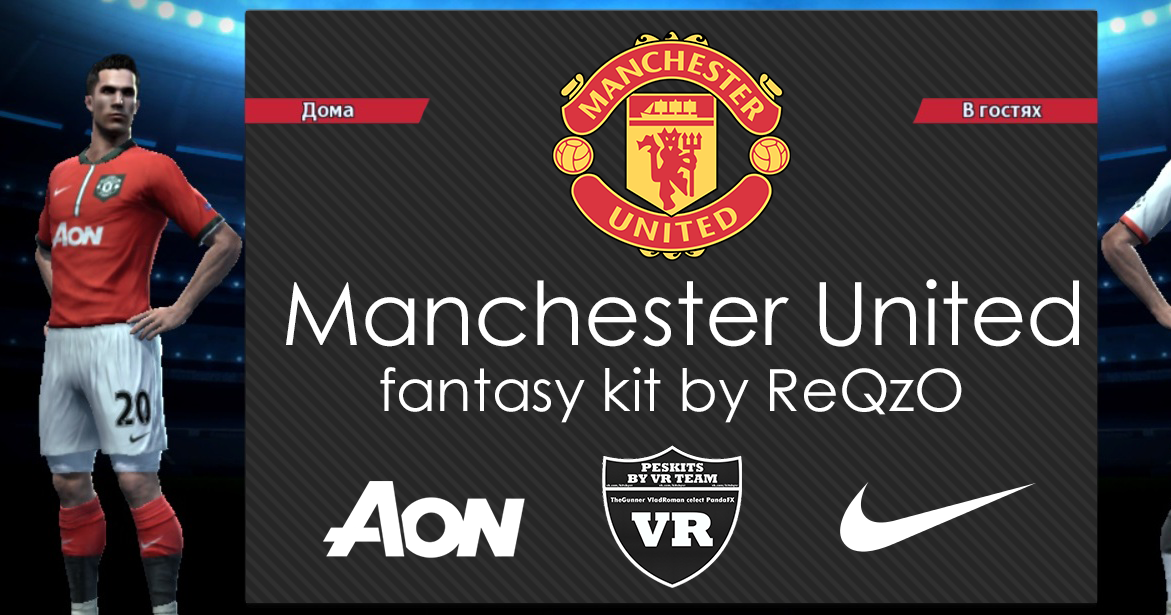 PES-MODIF: PES 2013 Manchester United Fantasy Kits By ReQzO