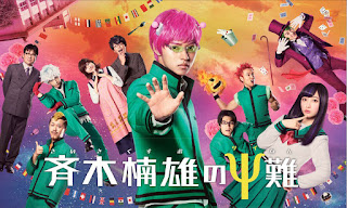 Saiki Kusuo, saiki kusuo no psi nan, saiki, saiki kusuo no psi nan, live action, movie, saiki kusuo movie, saiki kusuo no psi nan live action