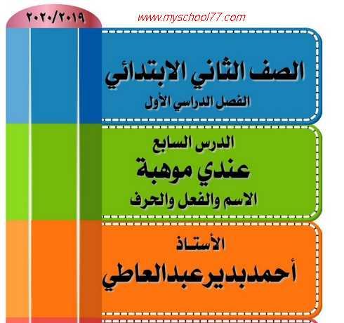 شرح درس عندى موهبة لغة عربية تانيه ابتدائى ترم اول 2020 شرح شامل اللغويات و التدريبات و القرائية والظواهر اللغوية
