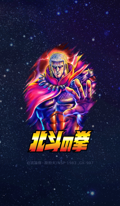 Fist of the North Star (Raoh Ver.)