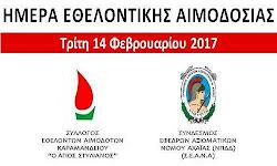 patra-ethelontikh-aimodosia-thn-trith-sto-karamandaneio