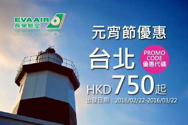 元宵優惠碼,長榮航空 香港飛台北HK$750起,3月22日前出發。