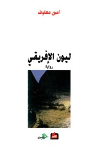 رواية ليون الإفريقي pdf - أمين معلوف