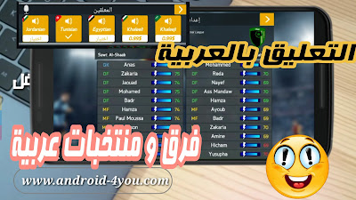 لعبة كرة القدم بتعليق عربي للأندرويد