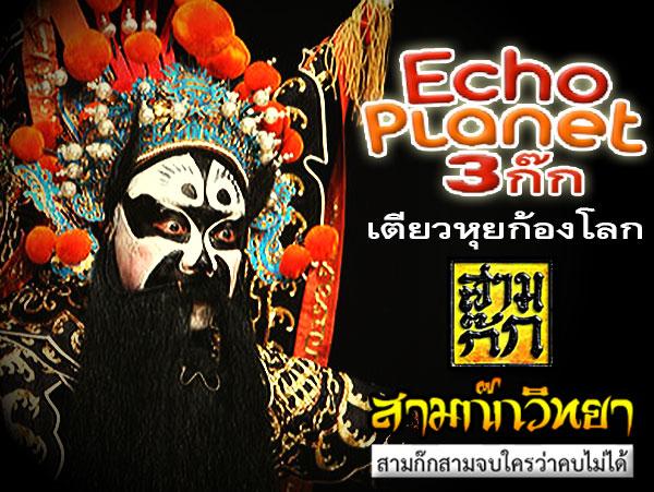 Echo Planet 3ก๊ก เตียวหุยก้องโลก