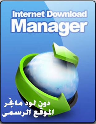 تحميل برنامج انترنت دون لود مانجير Internet Download Manager