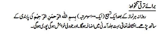 Salary Tankhuwa Mein Izafa Ka Wazifa