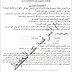 مذكرة تربية اسلامية للثالث الابتدائي الازهري ترم ثان 2018