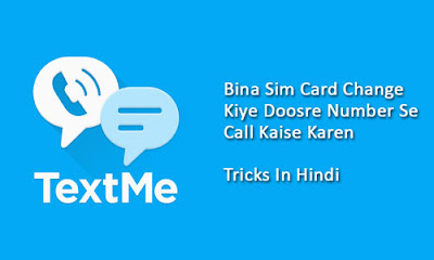 BINA SIM CARD CHANGE KIYE DOOSRE NUMBER SE CALL KAISE KAREN TRICKS IN HINDI