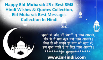 The collection of Top & Best 25+  Eid Mubarak collection to wish friends, Latest/new Eid SMS, Hindi Eid SMS, english Eid SMS, Eid SMStext messages, Latest / new Eid SMS, urdu Eid SMS, hindi Eid SMS, english Eid SMS, Eid SMS text messages