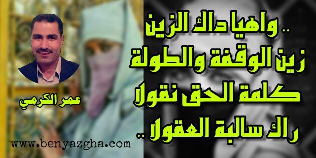 واهيا داك الزين لعمر الكرمي