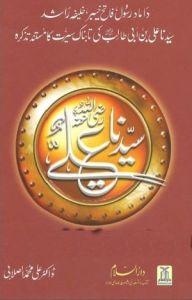 Sayyidina Ali R.A By Dr. Ali Muhammad Al Salabi Pdf Free Download