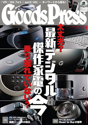 [雑誌] GoodsPress (グッズプレス) 2017年03月号 Raw Download