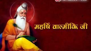 रामायण रचयिता महर्षि वाल्मीकि की जीवनी Maharishi Valmiki Biography in Hindi