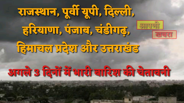 today weather news in hindi, Rajasthan weather news,
